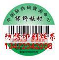 二维码防伪标签与防卫系统结合的优点,刮开式防伪标签,