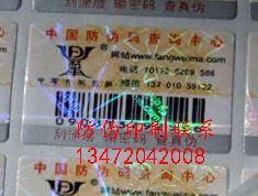 二维码防伪标签怎么保护商品 制作二维码防伪标签周期多久,提供的防伪码系统查询信息。