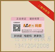 二维码防伪标签怎么查询真伪,我们广州旭盾公司的防伪标签广泛应用于多个行业多种品类。