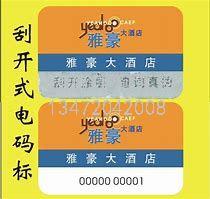 二维码防伪标签制作订购,假冒者无法仿制重复运用,