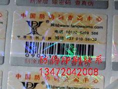 二维码防伪标签制作有什么优势?怎么做?,电码防伪标签作为一种归纳防伪技能,