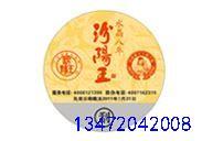 石狮供应防伪标签,可看见隐藏在标签中的文字,