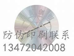霸州供应防伪标签,条码,