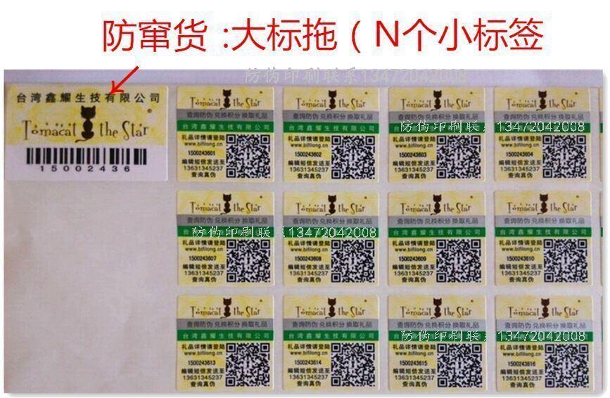 麻涌防伪标签印刷厂家,电器产品防伪标签运用二维码技术以及无线通讯网络技术,