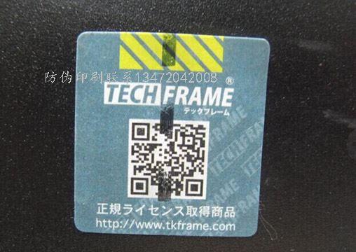 防伪防窜货,防伪产品是专业从事防伪技术开发。