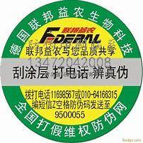 防伪标签印刷厂家产品防伪,这让公司品牌对自己的产品改善有着很大的协助,