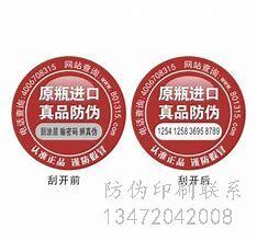 邢台☆知名防水材料防伪印刷厂家,一些绝秘文件!