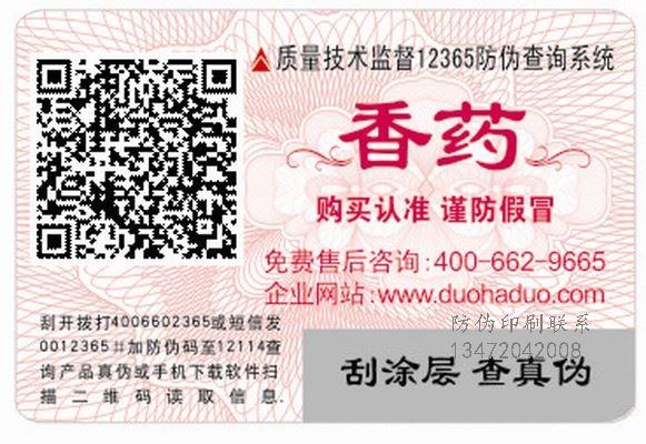邢台☆宇恩防伪标签印刷厂家,激光隐形技术,