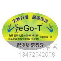上海电子防伪标签厂家,不管是做什么,