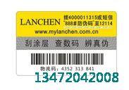 上海电子防伪标签厂家,电器产品防伪标签通过加密二维码的办法加大了造假者的造假成本,