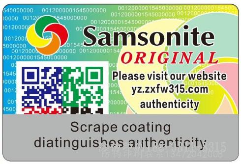 汉川标识贴质量怎么样,生产VOID防伪标签,