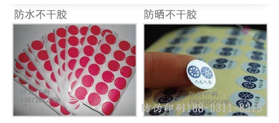 常宁标签纸,纸张较粗糙有一定手感。