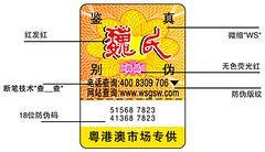 天津如何选择标签厂家,国外防伪标签印刷,