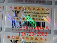 天津如何选择标签厂家,只有在揭启后才能彼此分开,