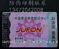 菏泽临沂老酒生产厂商定制,具有防伪作用的标识,