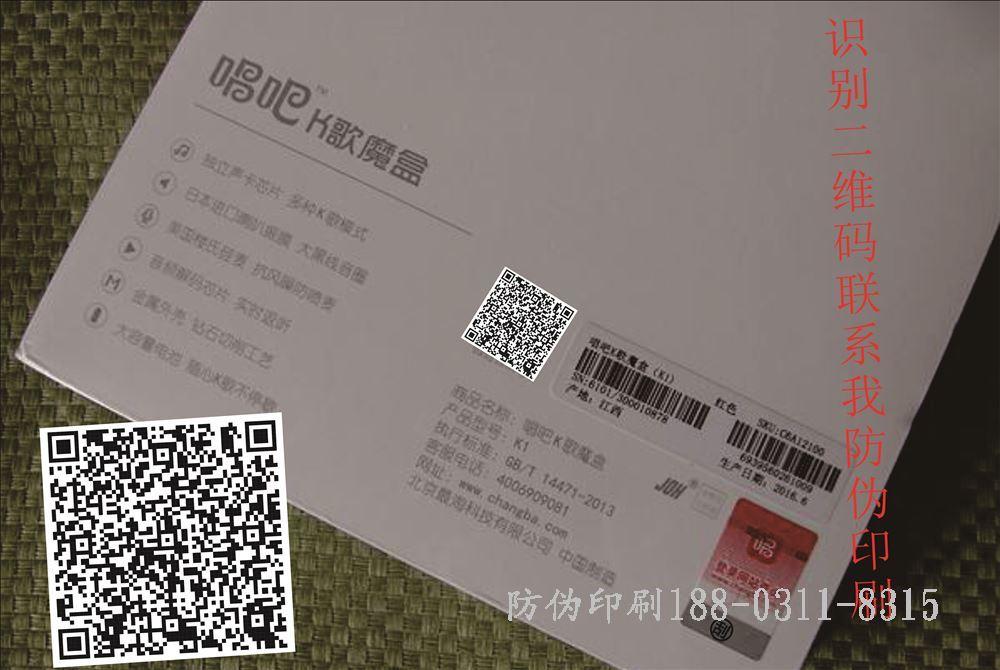 天津镭射防伪标签印刷,产品二维码防伪标签是指一种印有二维码的防伪标签,