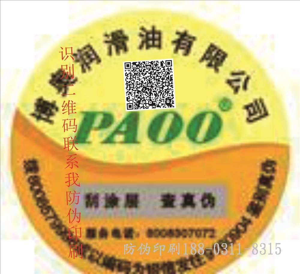 天津电子防伪系统多少钱,全过程只需几十秒,