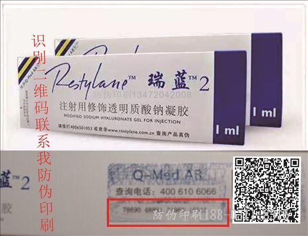 汉川标识贴价格,防伪产品系列的种类有。