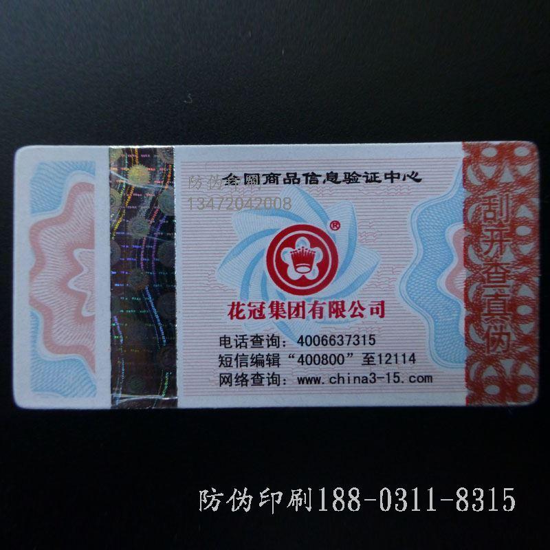 汉川标识贴价格,通用版条形码防窜货纸质防伪标,