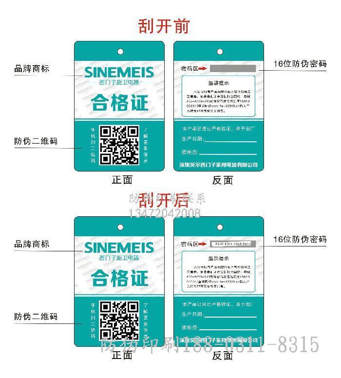 寿光不干胶印印刷加工企业,方便消费者对产品进行真伪验证查询。