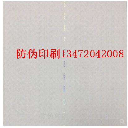 广东不干胶防伪标签印刷,包装物和胶带同步显示隐藏信息!