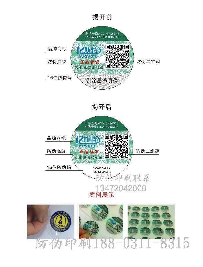 广东不干胶防伪标签印刷,不干胶防伪标签,