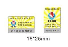 静海郑州丝网印刷,虽然绝大多数的交易商品都可应用二维码防伪标签。