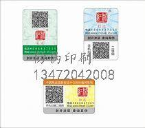 静海郑州丝网印刷,而且每组密码都不相同。