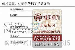 邢台☆防伪标签查询系统,几乎覆盖了生活的方方面面。