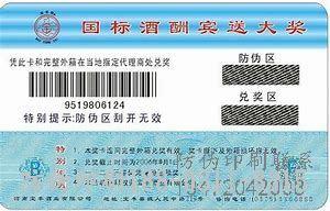 邢台☆手机防伪标签怎么查,每个小标签的流水码都是不一样,