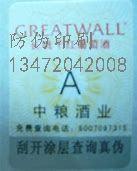 南京镭射防伪标签印刷,等字样的痕迹,